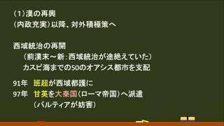 〔世界史・古代中国〕 後漢 -オンライン無料塾「ターンナップ」-