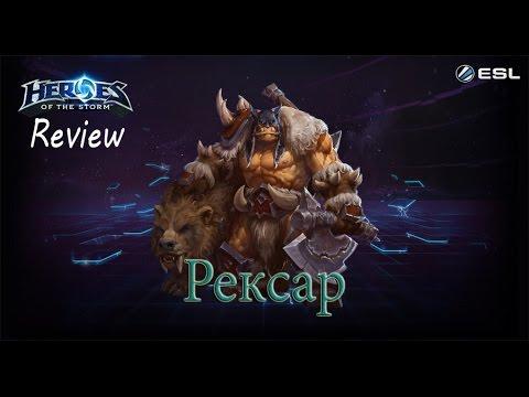 видео: heroes of the storm: Обзор-гайд (84 выпуск) - Рексар