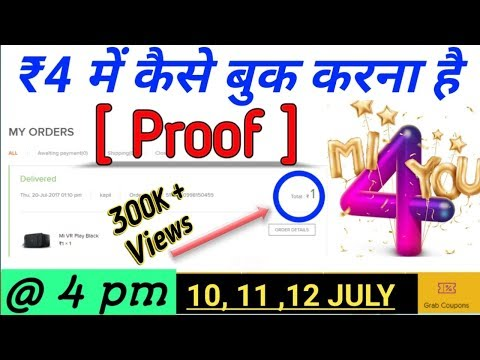 Mi 4 Rs FLASH Sale | *PROOF* How to BUY at 4 RS | Redmi Note 5 pro | xiaomi india | kapchalife