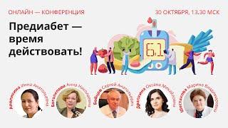 Онлайн-конференция: Предиабет - время действовать