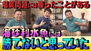 【太田上田#150】土田さんが爆笑問題と海砂利水魚について話しました
