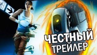 Честный трейлер - Portal (русская озвучка)