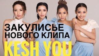 VLOG#2 УРА! Мы в клипе KESH YOU \ Мадина Бейсекеева