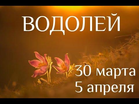 ВОДОЛЕЙ. Таро-прогноз на 30 марта-5 апреля 2020. Таро-гороскоп для Водолеев от Ирины Захарченко.