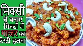 मिक्सी से बनाए कुकर में सिर्फ 10 मिनट में गाजर का हलवा   Instant Gaajar Halwa Recipe #Indiansweets