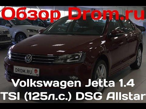 Volkswagen Jetta 2016 1.4 TSI (125 л.с.) DSG Allstar - видеообзор
