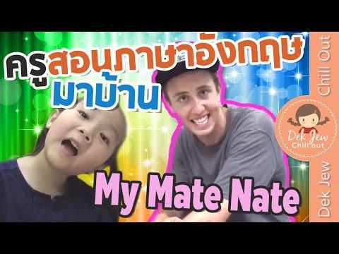 เด็กจิ๋วกับครูสอนภาษาอังกฤษชื่อ เนธ My Mate Nate