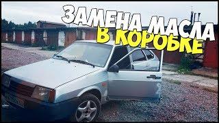 ЗАМЕНА МАСЛА В КОРОБКЕ ПЕРЕДАЧ ВАЗ 2109.