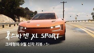 9월의 신차, 폭스바겐 XL SPORT! 하이브리드, 초경량, 오토바이 엔진. S...
