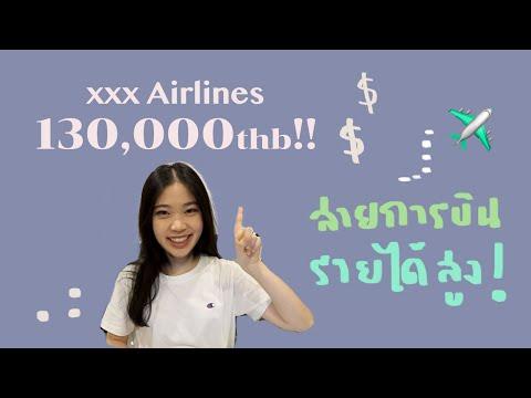 10 อันดับสายการบิน เงินเดือนสูงที่สุด รายได้แอร์โฮสเตส อัพเดต2020!!