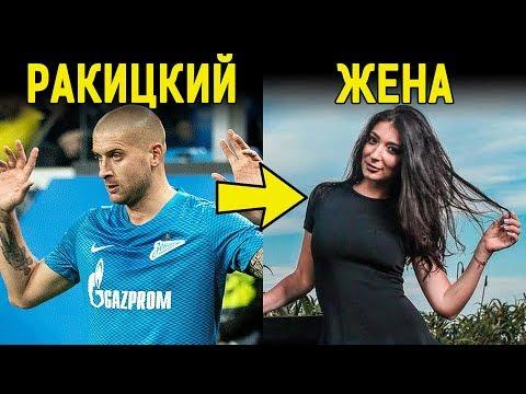 ЗЕНИТ - Как выглядят жены и девушки футболистов
