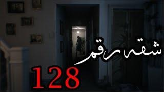 قصص جن : شقه رقم 128 !!! (واقعيه)