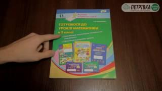 Уроки математики в 3 класі Оляницька