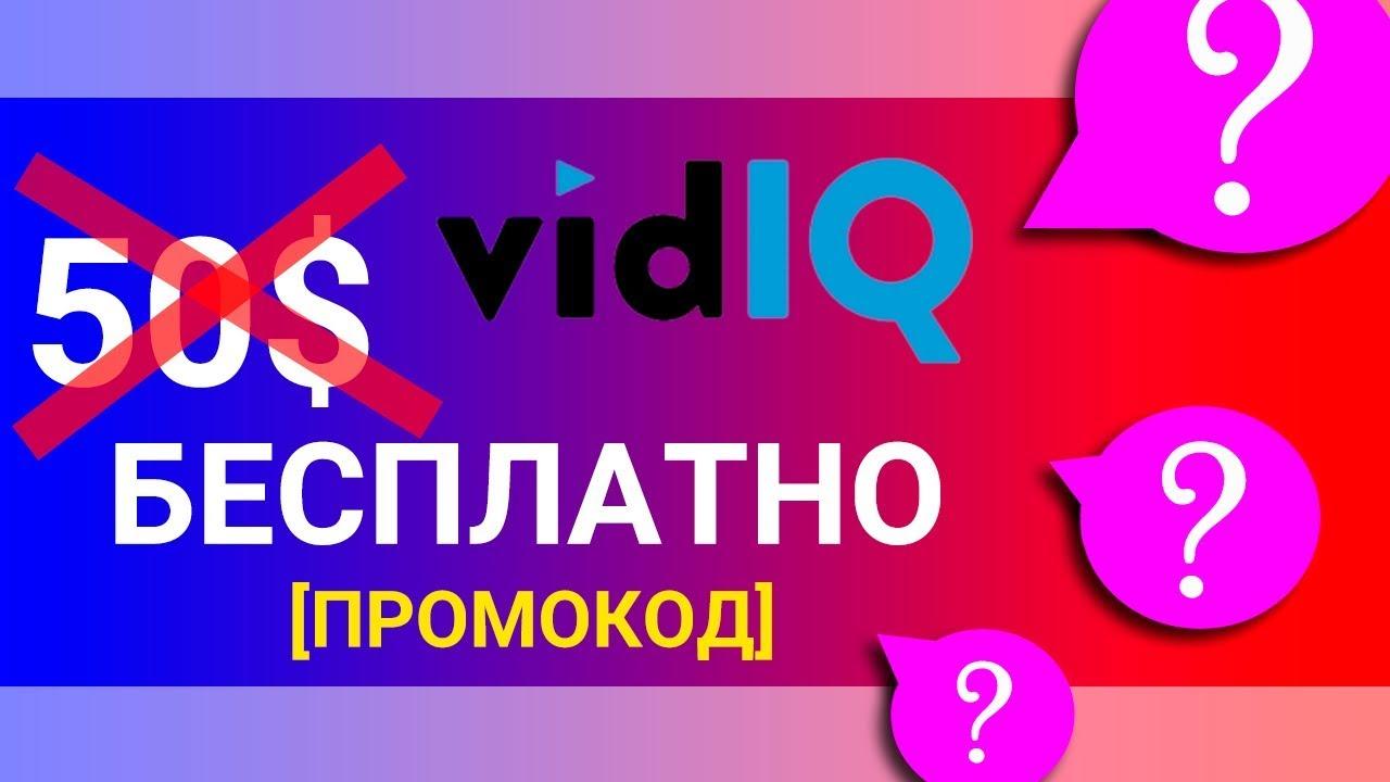 VidiQ - Получи бесплатно на 30 дней самый дорогой тариф. [Раздаю промокоды]  ̶5̶0̶$̶  Бесплатно