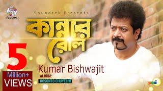 Kumar Bishwajit - Kannar Rol | কান্নার রোল । Bosonto Chuyeche | Soundtek