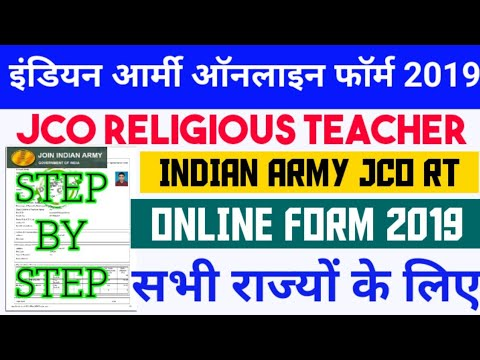 Indian Army JCO Religious Teacher Online Form How to Fill Indian Army JCO RT Online Form 2019
