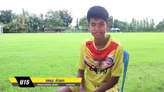 สัมภาษณ์ความพร้อมนักฟุตบอล สโมสร อัสสัมชัญ ยูไนเต็จ u15