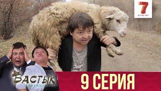 НОВАЯ СЕРИЯ! Бастық боламын - 9 серия (Бастык боламын - 9 шығарылым) HD Жаңа қазақ телехикая!