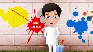 Swaraj Holi-Song - Dr CK Raut (lyrics)