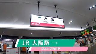 JR大阪駅から阪急大阪梅田駅まで歩く