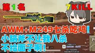 绝地求生蓝战非:AWM+M249大菠萝七杀吃鸡!小脑斧不让我八杀!不给面子啊