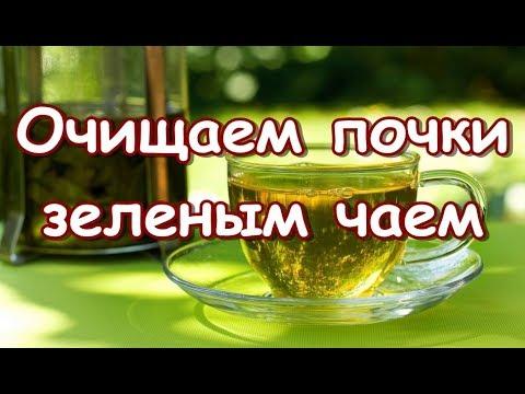 Очищаем почки зеленым чаем