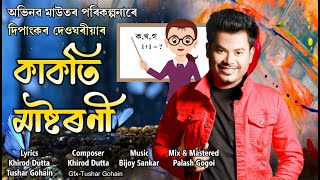 Kakoti Mastorni | Dipankar Deogharia | Bijoy Sankar  | Lyrical Video | New Assamese Song 2020