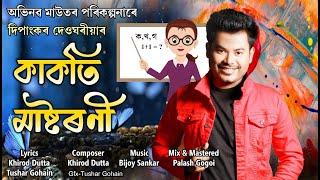 Kakoti Mastorni Assamese Song Download & Lyrics