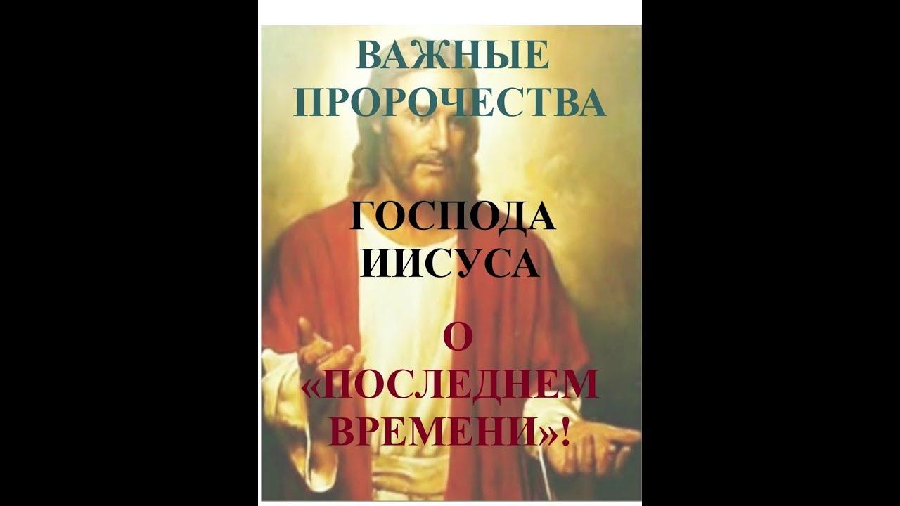 Пророчество. Большинство верующих не будут готовы. Как оказаться в числе восхищенных?