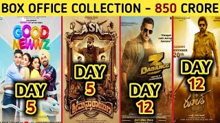 Good News Box Office Collection,Asn Box Office Collection,Ruler Collection,Dabangg 3 Collection