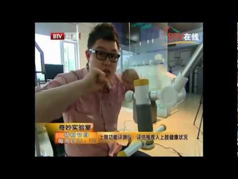 ReJoyce in Beijing