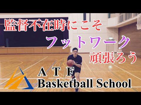 【練習メニュー】バスケのフットワーク