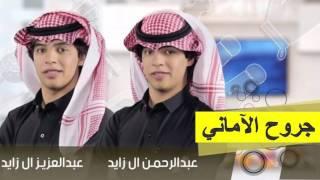 شيلة : جروح الآماني - آداء : عبدالعزيز و عبدالرحمن آل زايد HD