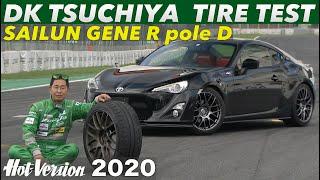 土屋圭市がマイカー86でタイヤテスト!!【Hot-Version】2020