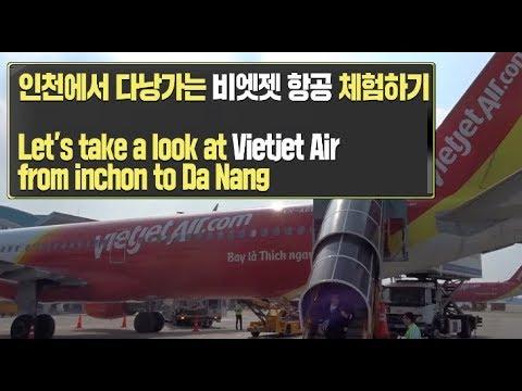 다낭여행 2편 Inchon to Da Nang 가는 비엣젯 Vietjet 직접 타보고 보여주기