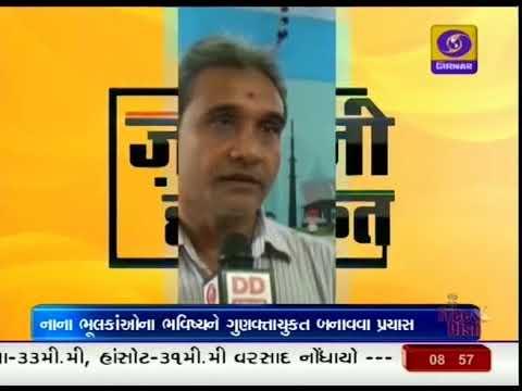 Smart Balwadi- SURAT I Ground Report Gujarati