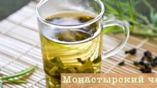 Какие травы в монастырском чае