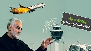 مكالمة سرية تفضح كيف أسقطت الطائرة الأوكرانية في إيران لحظة الانتقام لسليماني