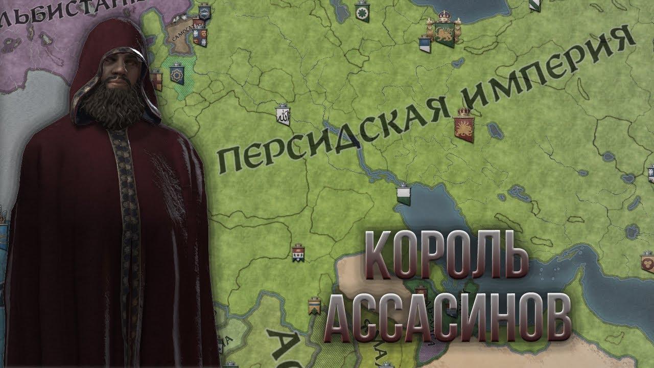Crusader Kings 3 - Орден Ассасинов
