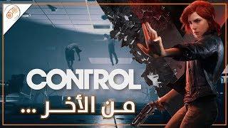CONTROL | مراجعة وتقييم وكيف اللعبة من الآخر