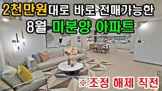 2천만원대로 구매가능한 미분양아파트. 곧 비규제지역! …