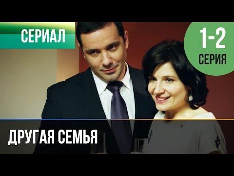 ▶️ Другая семья 1 серия, 2 серия   Сериал / 2014 / Мелодрама