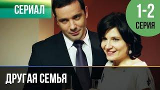 ▶️ Другая семья 1 серия, 2 серия | Сериал / 2014 / Мелодрама