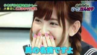 キンタマーニ(笑) 小嶋陽菜 白石麻衣  うまズキッ 小嶋陽菜 検索動画 25