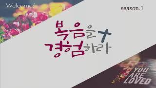 [위례중앙교회]  9월 27일 실시간 주일 예배