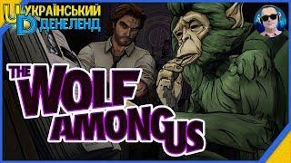 Частина 2 ► The Wolf amond us ► Епізод 2 ► Ілюзія