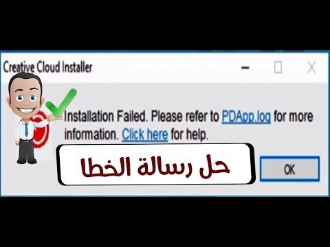how to delete pdapp.log