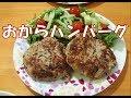 おからハンバーグ定食 ある日の夕食54 の動画、YouTube動画。