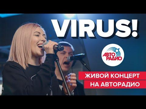 """🅰️ Живой концерт группы """"Вирус"""" на Авторадио"""