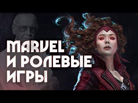 MARVEL и RPG   Что их объединяет? (2018)